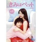 きみはペット<完全版> DVD−BOX1/入山法子,志尊淳,竹財輝之助,小川彌生(原作)