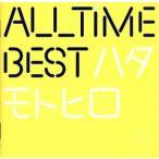 All Time Best ハタモトヒロ/秦基博(CD)(管理番号:548629)