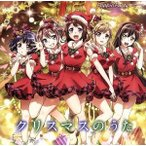 BanG Dream!:クリスマスのうた(初回限定盤)(Blu−ray Disc付)/Poppin'Party(バンドリ!)
