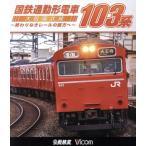 国鉄通勤形電車 103系 〜大阪環状線 終わりなきレールの彼方へ〜(Blu−ray Disc)/(鉄道)