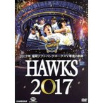 HAWKS 2017 2017年 福岡ソフトバンクホークスV奪還の軌跡  DVD