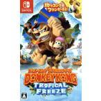 ドンキーコング トロピカルフリーズ/NintendoSwitch