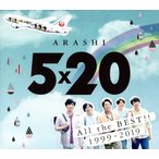 5×20 All the BEST!! 1999−2019(通常盤)/嵐