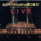 おニャン子Sailing夢工場'87Live/おニャン子クラブ