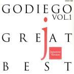 ゴダイゴ・グレイト・ベスト1 日本語バージョン/ゴダイゴ