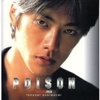 Poison−Movie Mix−/反町隆史