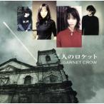 二人のロケット/GARNET CROW
