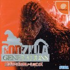 GODZILLA GENERATIONS/ドリームキャスト