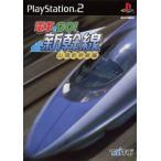 電車でGO!新幹線 山陽新幹線編/PS2