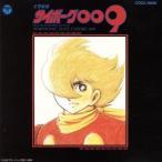 交響組曲 サイボーグ009