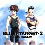 新機動戦記ガンダムW BLIND TARGET 2/ガンダムW