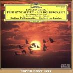 グリーグ:ペール・ギュント第1組曲&第2組曲/ヘルベルト・フォン・カラヤン(指揮),ベルリン・フィルハーモニー管弦楽団