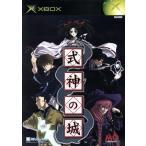 式神の城(初回限定版)/Xbox