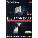 THE ダブル麻雀パズル SIMPLE 2000シリーズVOL.4/PS2