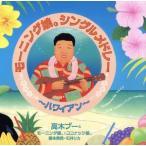 モーニング娘。シングルメドレー〜ハワイアン〜/高木