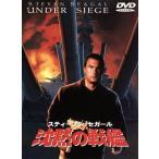 沈黙の戦艦  DVD