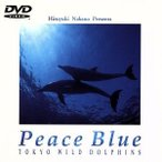 Peace Blue TOKYO WILD DOLPHINS   DVD