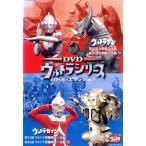 デジタルウルトラシリーズ DVDウルトラシリーズ バトル・エディション /(キッズ)