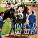 中央競馬DVD年鑑 平成10年度前期重賞競争/(競馬)