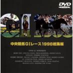 中央競馬GIレース 1998総集編/(競馬)