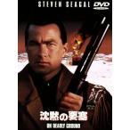 沈黙の要塞  DVD