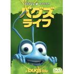 バグズ ライフ  DVD