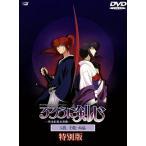るろうに剣心-明治剣客浪漫譚- 追憶編  特別版   DVD