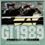 中央競馬GIレース 1989総集編/(競馬)