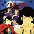 ルパン三世 燃えよ斬鉄剣 DVD VPBY-11020