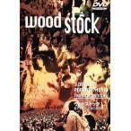 ウッドストック 愛と平和と音楽の3日間   DVD