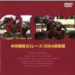 中央競馬GIレース 1994総集編/(競馬)