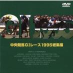 中央競馬GIレース 1995総集編/(競馬)