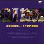 中央競馬GIレース 1996総集編/(競馬)