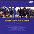 中央競馬GIレース 1997総集編/(競馬)