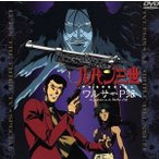 ルパン三世 ワルサーP-38 DVD VPBY-11138