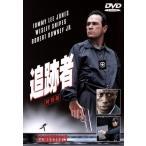 追跡者 特別版  DVD