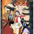 ルパン三世 炎の記憶 TOKYO CRISIS  DVD VPBY-11139