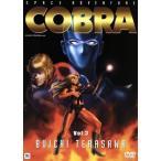 スペースアドベンチャー コブラ VOL.3  DVD