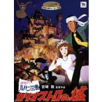 ルパン三世 - カリオストロの城  DVD