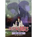 るろうに剣心-明治剣客浪漫譚- 追憶編 第三幕 宵里山   DVD