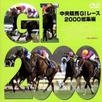 中央競馬GIレース 2000総集編/(競馬)