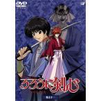 るろうに剣心-明治剣客浪漫譚- 巻之十一  DVD