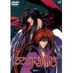 るろうに剣心-明治剣客浪漫譚- 巻之十二  DVD