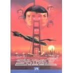 スター トレック 4   故郷への長い旅  DVD