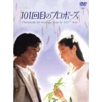 浅田美代子 101回目のプロポーズの画像