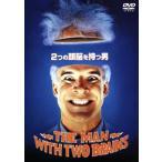 2つの頭脳を持つ男/スティーヴ・マーティン(出演),キャスリーン・ターナー,デヴィッド・ワーナー,デヴィッド・V.ピッカー,ウィリアム・E.マッキューン,