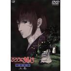るろうに剣心 -明治剣客浪漫譚- 星霜編  上巻   DVD