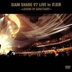 SIAM SHADE V7〜LEGEND of SANCTUARY〜/SIAM SHADE