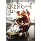 王様と私 特別編   DVD