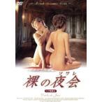 裸の夜会 ヘア無修正版/タリア